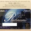 ANAプラチナ達成後、Platinumステータスカードが到着するまでの日数は?