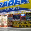 【秋葉原】中古ゲームはここがおすすめ!安いお店4選をゲーマーが紹介
