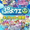 ぷよクエ キャラクター図鑑 本書限定ダウンロード特典付き セガゲームス、在庫有りの楽天shopはここ