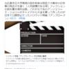 人肉習慣? それ中国ですよね こんな反日映画があったなんて・・・  2021年7月15日