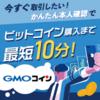 素人が仮想通貨に手を出してみた① GMOコインを開設しよう!