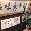 【茨城県/笠間市】🍴浜名湖産高級うなぎと美味い日本料理の店『竹水亭』に行ってみた