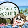 ハワイ旅行記 | コロナ禍での日本帰国手続き~現地でPCR・陰性証明書ゲットした体験~