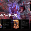 【TEPPEN】アプリ!赤カードMP4のカード一覧まとめ!!