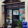 第1回 どんぶりグリーンカレー 【タイ料理マナ/取手】〜大鷲神社