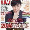 デジタルTVガイド 2017年1月号 目次