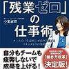 働き方改革 アイディア事例 (続 小室淑恵さん新刊)