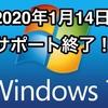#139 Windows7のサポートが14日で終了… サポートがなくなるとやっぱり危ない?担当者に聞いた