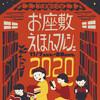 甘夏書店企画「お座敷えほんマルシェ2020」出店紹介