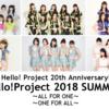 2018夏ハロコンのDVD発売決定!!(続報)
