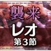 【ゆゆゆい】1月限定イベント(2019)【襲来 レオ 第3節】攻略
