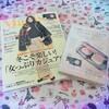 7千円以上するファンデが雑誌の付録に⁉︎コスパ良すぎるMarisol 1月号