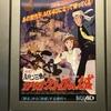「ルパン三世 カリオストロの城」TOHOシネマズ新宿 MX4D 不具合!  「ウォーターブラスト」機能無しで上映!