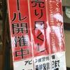 掛川アピタが閉店!?跡地には何ができる?