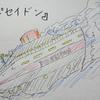 「ポセイドン」~逆さまになった豪華客船~