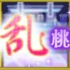 天下統一恋の乱LB陣イベント〜愛の乱  桃源郷の絆〜マイ殿・忍&サブ殿・忍組み合わせ