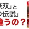 """""""ゼルダ無双""""と""""ゼルダの伝説""""は何が違うの?Nintendo Switchゲーム"""