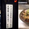 【節約】新宿かめや、天ぷら・渋谷激安ランチを探してきました