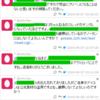 (編集中)A氏に攻撃を行っていたアカウント群の行動について