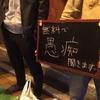 長野駅前に現れた愚痴聞き屋は誰でも「ただの一般人」扱いする最高のサードプレイスだった。