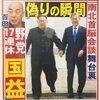 ★わかってんの?「朝鮮半島の非核化」=「在韓米軍基地の撤退」=粛清