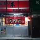 とまり木 駅前店のブログ