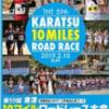 2019年第59回唐津10マイルロードレース:結果速報