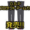 【O.S.P】接触冷感でクールな着用感のUVギア「UVプロテクトアームカバー」発売!