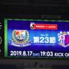 2019 J1 第23節 横浜F・マリノス ー セレッソ大阪