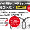 【キャンペーン情報】FOCUS「IZALCO MAX」ホイールUPグレードキャンペーン実施中!