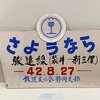 日本一の軽便展 @藤枝市郷土博物館・文学館