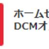 【DCMオンライン】還元率の高いポイントサイトを比較してみた!