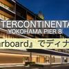 インターコンチネンタル横浜Pier8 Larboardでご褒美ディナー♡