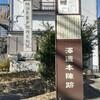 「湘南」には実体がない(東海道を歩く(その4)