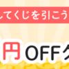 《 ハズレなし! 》出品するだけで最大1,000円OFFクーポンプレゼント♪