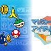 【マリオカート8DX】アイテム辞典