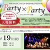 Party×Party、2日目もありがとうございました!