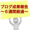 初心者ブログ成果報告(6週経過)