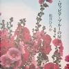 デラ・ロッビア・ブルーの屋根 松井ひろか詩集