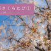 2021京都さくらたび①