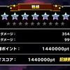 【DQMSL】「暗黒神の試練」で144万ポイント到達!ランキング入りなるか!