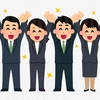 【非正規、派遣、バイト、契約社員】戯れ言――正社員登用や昇給について【雇用条件改善への助言】