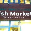 【オープン情報】2/22、うすい百貨店前におしゃれな海鮮バルが出来る模様!