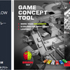 Game Concept Starter Pack / Low Poly 試作用の3Dモデルを使ってゲームのプロトタイプを高速に作ろう