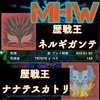 【MHW】青の愛と喇叭の音【歴戦王】