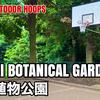 #22 JINDAI BOTANICAL GARDENS / 神代植物公園 - JAPAN OUTDOOR HOOPS