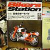 日本のオートバイ