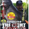 【釣りビジョンDVD】エイトトラップのやり方を学ぶにはこれ!「Satan島田 THE エイトトラッパー」発売!