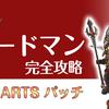 【ToS】ソードマンおすすめビルド・スキル振り【ARTS】