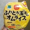 ファミリーマート  ふわとろ玉子のオムライスおむすび 食べてみました